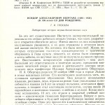 Jedno z wydań opisujące dorobek naukowy Izydora Oberhard ) w 100 lecie urodzin