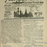"""Walki """"spartaków""""  w wojnie domowej. 1919 rok."""
