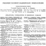 Wielka Encyklopedia Medyczna 1930r