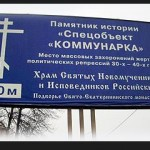 Komunarka, place of mass-murder by communists