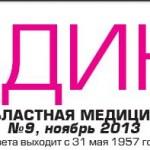MEDYK Artykuł str. 2 o Izydorze Gustwie Oberhard (Елена Федорова)