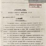 NKVD_Order_No._00485