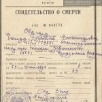 Świadectwo śmierci z datą 1959 (rehabilitacji) Mimo wyroku wykonanego w 1938 wszystkie dokumenty sygnowane są 1959.